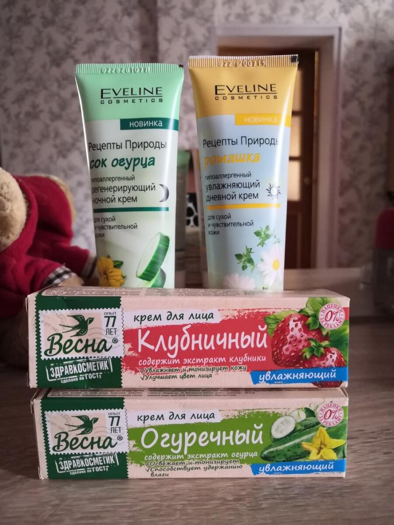 4 крема для лица. Каждый в районе 80 рублей. Ниже расскажу почему они не выгодные