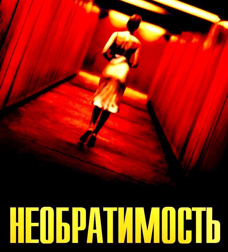 Обложка фильма «Необратимость»