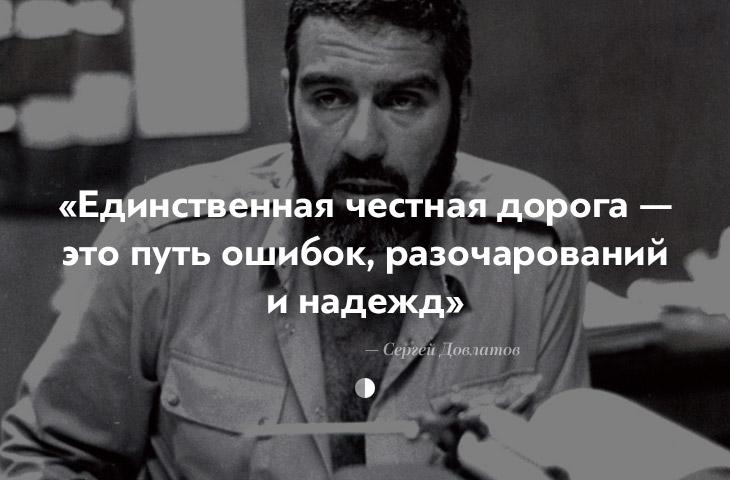С.Довлатов