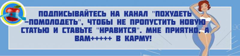 Кремлевская диета: сестра похудела на 13 кг, но диета ей не понравилась