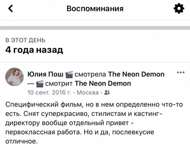 Воспоминания на Фейсбуке «Что вы делали в этот день 3 года назад». Фото: Юлия Пош