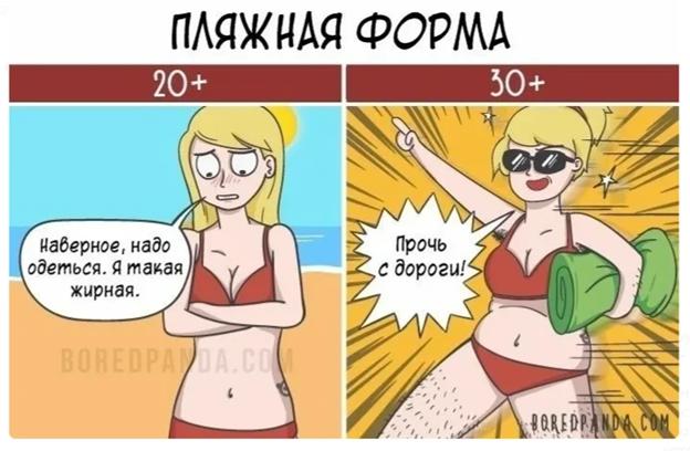 Все женские заморочки по поводу летнего сезона смотрите в этих горячих комиксах