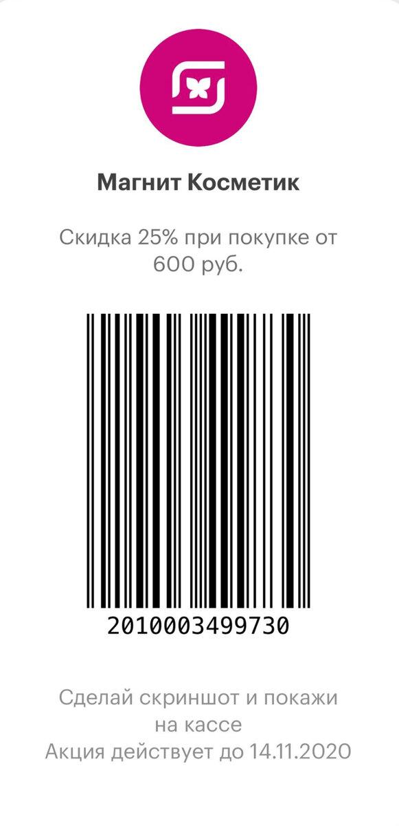 Скидка 25% в Магнит Косметик на всё!