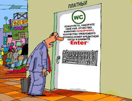 """Анекдот: Заходит мужик в туалет. Женщина ему говорит: """"Толчок платный, цена зависит от размера!""""."""