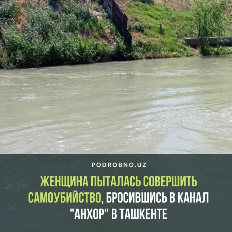 """Женщина пыталась совершить самоубийство, бросившись в канал """"Анхор"""" в Ташкенте"""