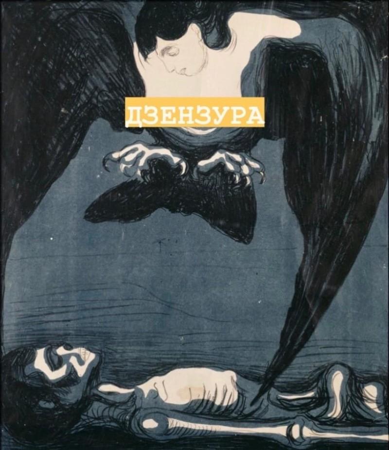 """Эдвард Мунк - """"Гарпия"""" (1899 г.)"""