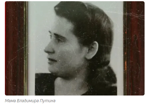 Матушка Путина