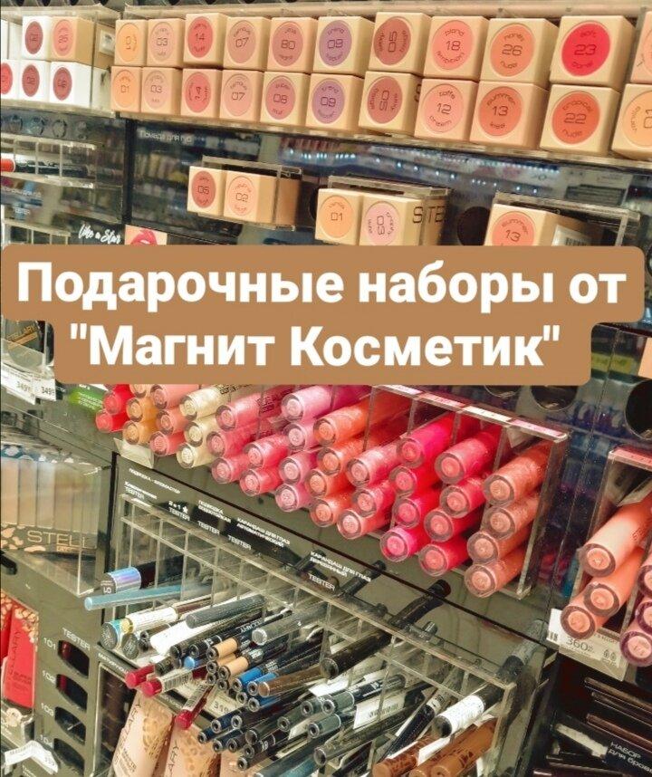 """Бюджетные подарочные наборы от """"Магнит Косметик"""""""