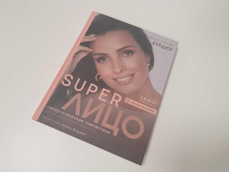 Книга Анастасии Бурдюг «Super Лицо. Синергетическая гимнастика для молодости и красоты»