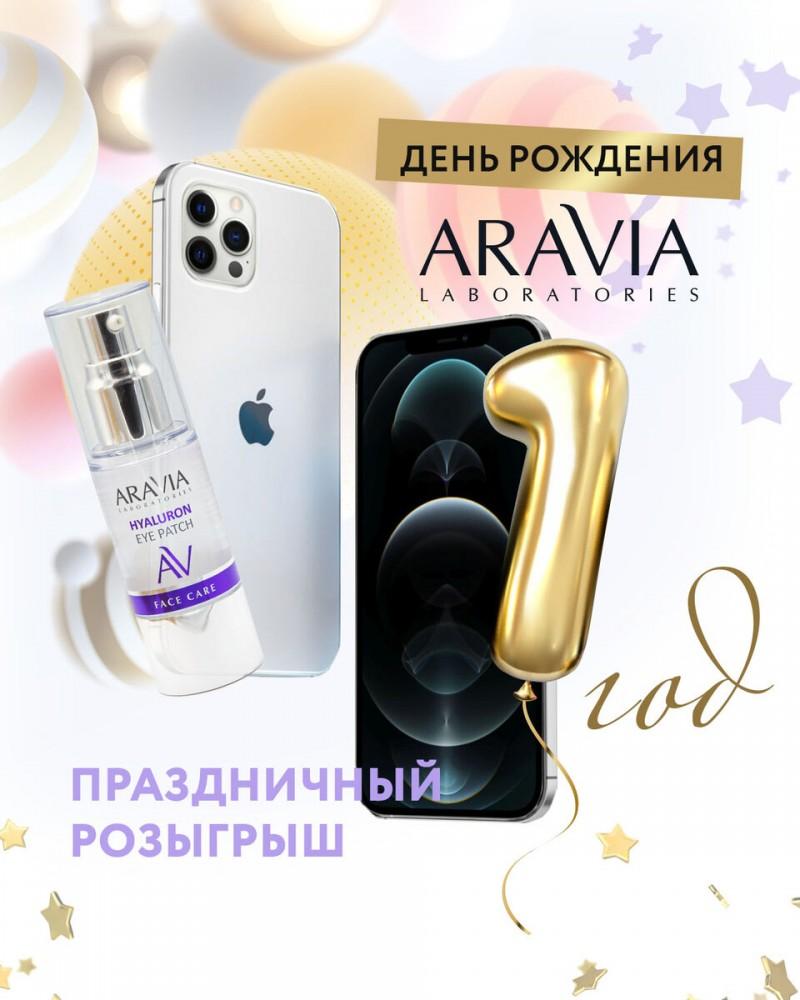 Розыгрыш от ARAVIA Laboratories — молодого и перспективного бренда косметики. Дарим iPhone и другие классные призы!
