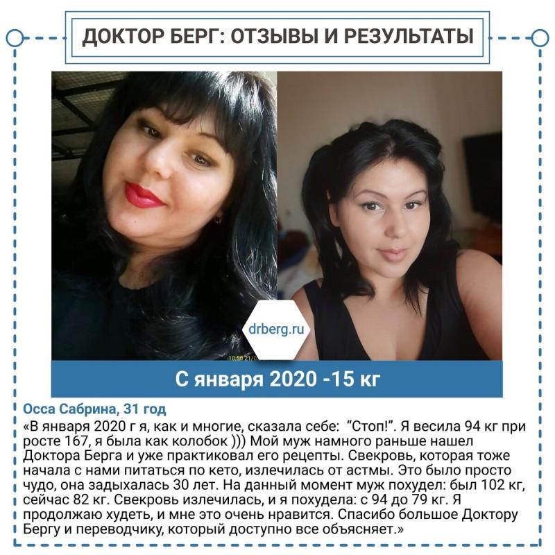 Результаты от Здорового кето™: Сабрина, 31 года, похудела на 15 кг.