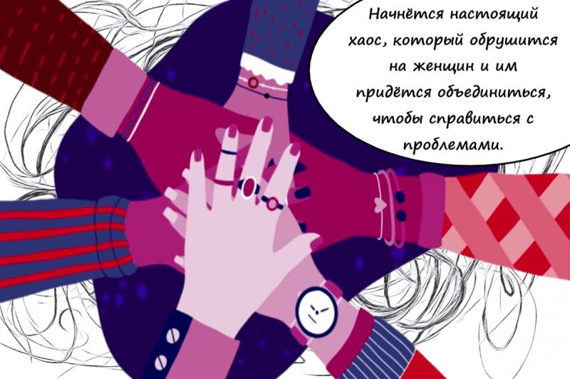 Женское объединение всегда к чему-то ведёт )))