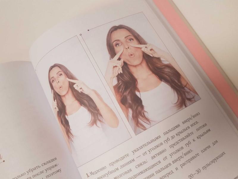 Фотография из книги Анастасии Бурдюг «Super Лицо. Синергетическая гимнастика для молодости и красоты»