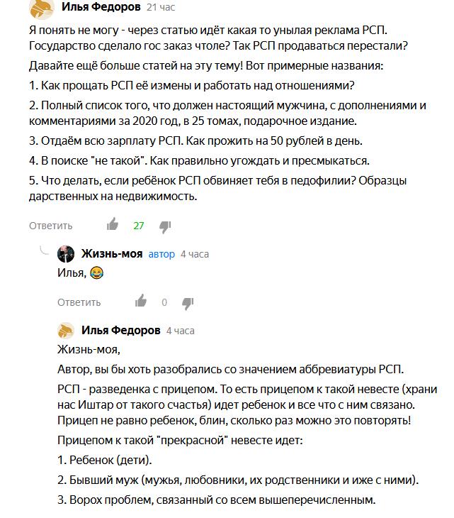 ИНФОРМАЦИЯ К РАЗМЫШЛЕНИЮ, СПАСИБО ЧИТАТЕЛЮ ИЛЬЕ ФЕДОРОВУ!