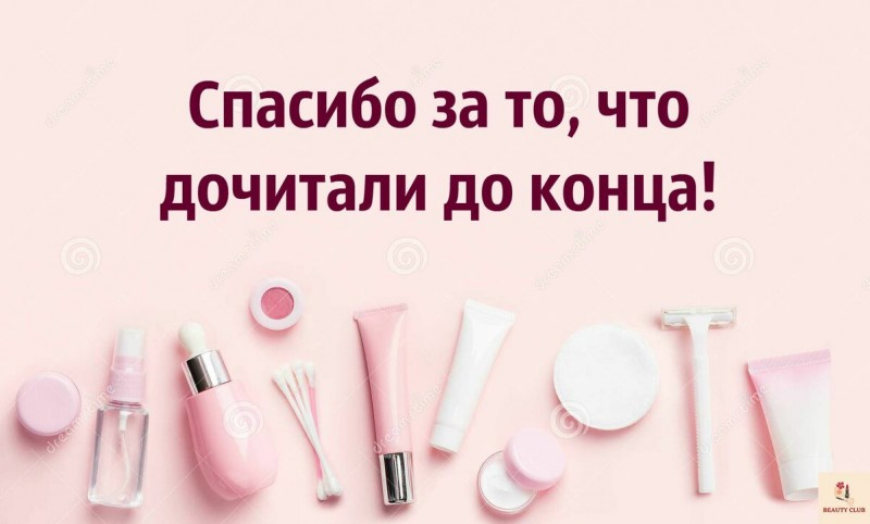 Уходовая косметика до 250 рублей! Уход, который не бьет по карману