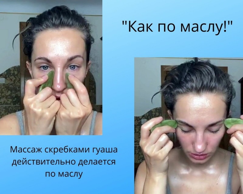 Ольга Енко. Массаж скребками гуаша