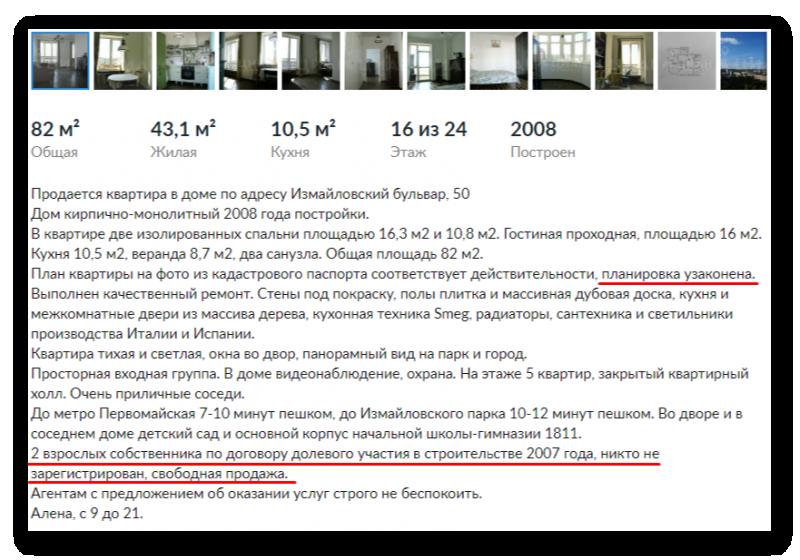 Обязательно укажите юридический статус квартиры в объявлении: количество собственников, была ли перепланировка, есть ли прописанные люди и долги по ЖКХ