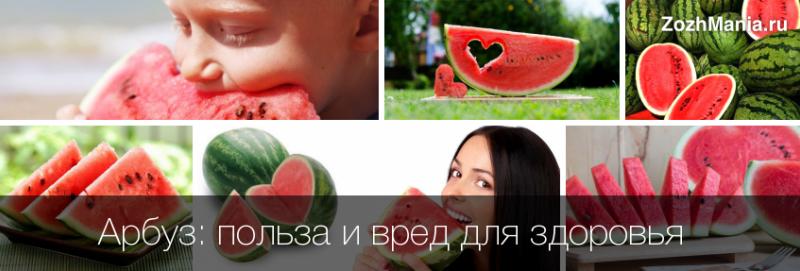 Полезные и вредные свойства арбуза для организма женщин и мужчин