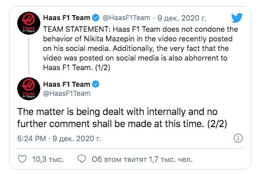 Официальное заявление команды