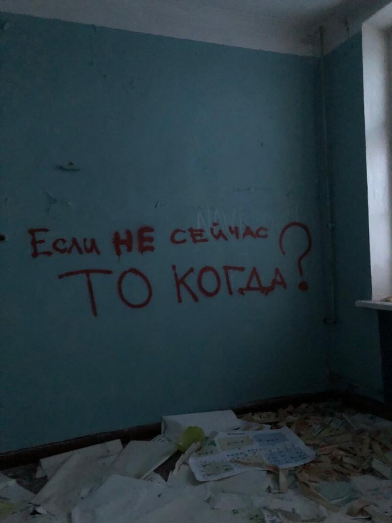 Стена в заброшенной школе