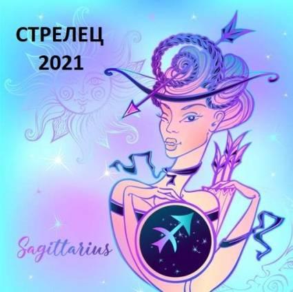 Женщина стрелец 2021