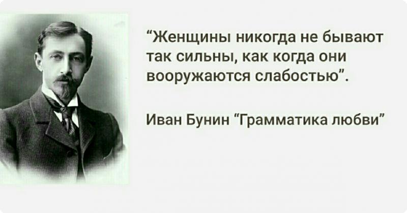 Потрясающая цитата Ивана Бунина о женщинах, которую желательно знать всем мужчинам