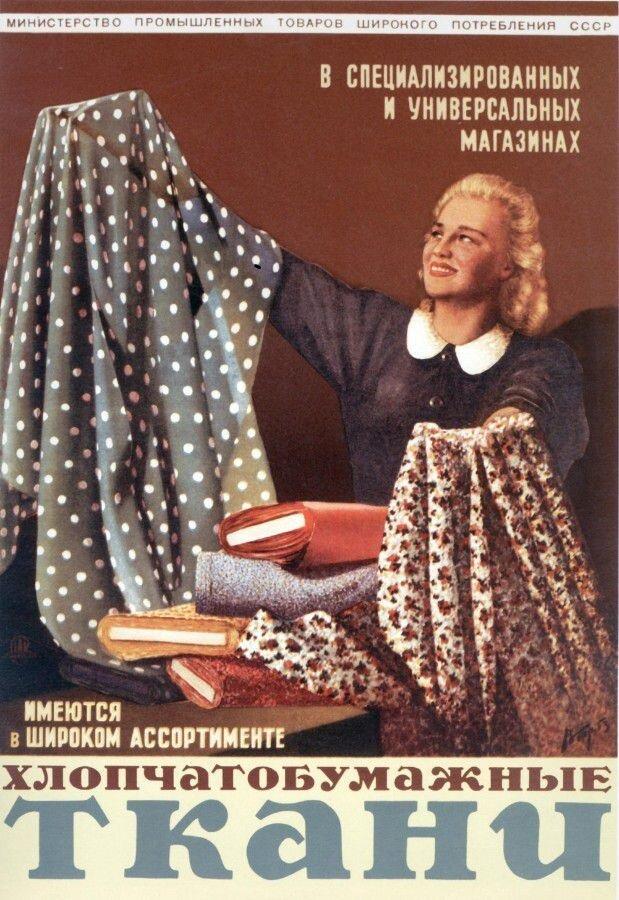 Мода СССР: как одевались женщины?