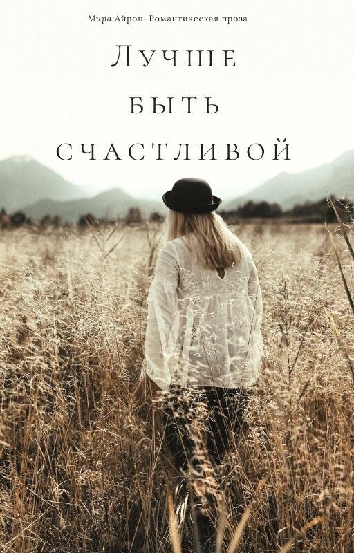 Роман «Лучше быть счастливой»