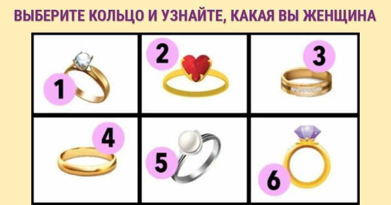 Психологический тест для женщин: Узнай свой характер по обручальному кольцу