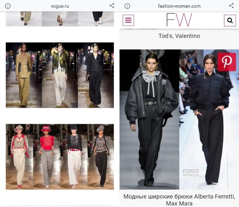 Примеры взяты с сайтов voque.ru и fashon-woman.com
