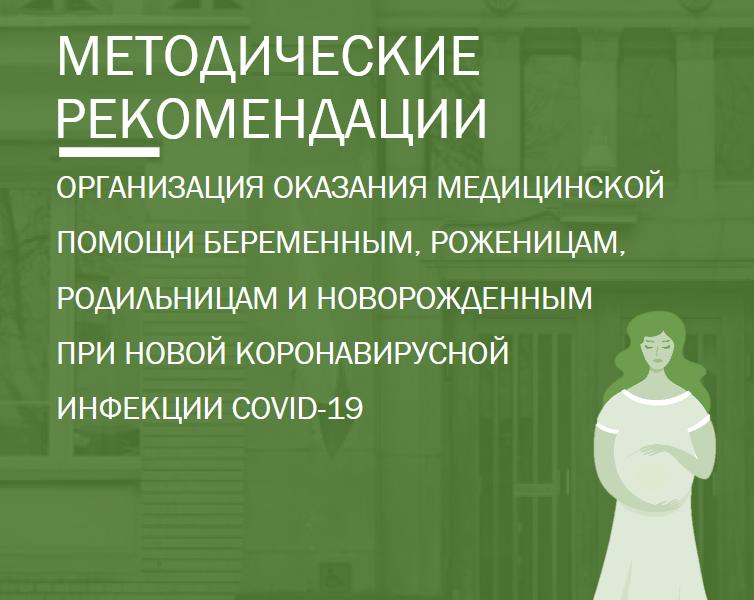 Иллюстрация к статье. Источник скриншота: https://static-1.rosminzdrav.ru/system/attachments/attaches/000/050/093/original/23042020_Preg_COVID-19_1_Final.pdf
