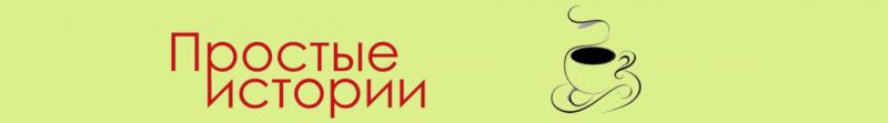 https://prostie-istorii.ru