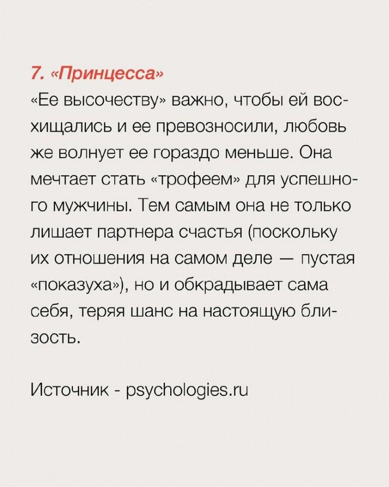"""7 типов женщин, от которых """"бегут"""" мужчины"""