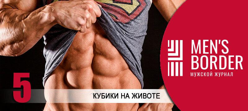 7 Самых горячих мужских частей тела по мнению женщин