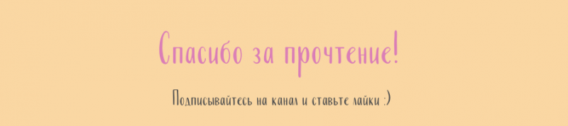 ХОЧУ VS МОГУ косметика
