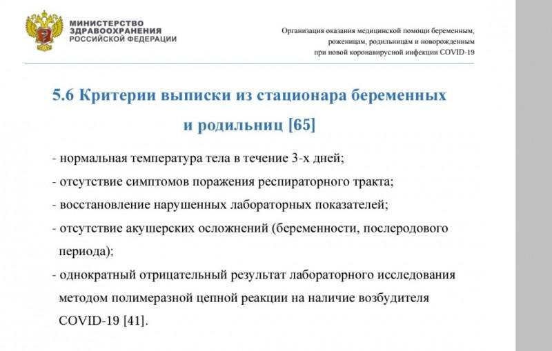 Роды в пандемию. Как нарушаются права женщины и ребёнка по рекомендациям Минздрава РФ!