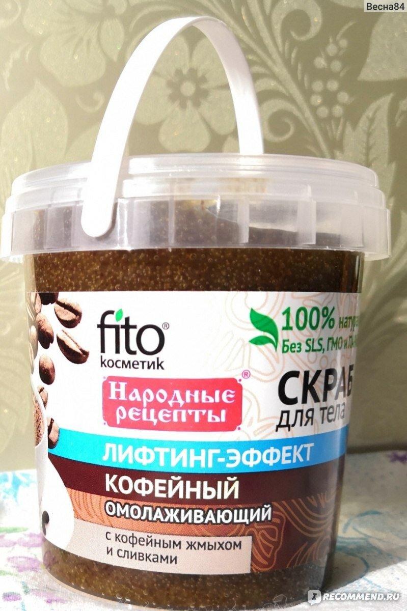 второй скраб из Fix-price с кофе