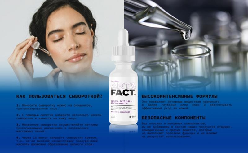 Противовоспалительная сыворотка для здоровья и красоты кожи лица. Кому ее стоит попробовать