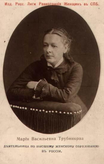 М.В. Трубникова, первая русская феминистка