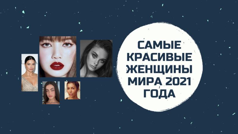 САМЫЕ КРАСИВЫЕ ЖЕНЩИНЫ МИРА 2021 ГОДА