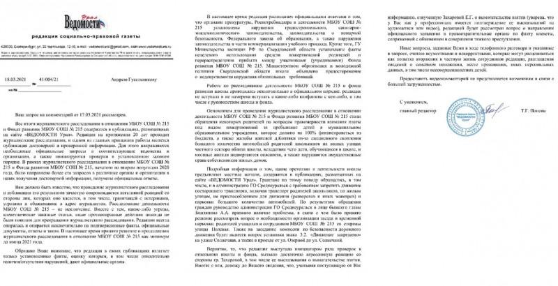 """По словам Поповой, ее редакция со школой не конфликтует. Скан: """"Расследования и портреты"""""""