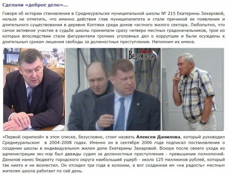 """По мнению авторов расследования, Захарову """"покрывали"""" все мэры Среднеуральска, ушедшие в отставку на фоне коррупционных скандалов. Скриншот: с сайта vedomostiural.ru"""