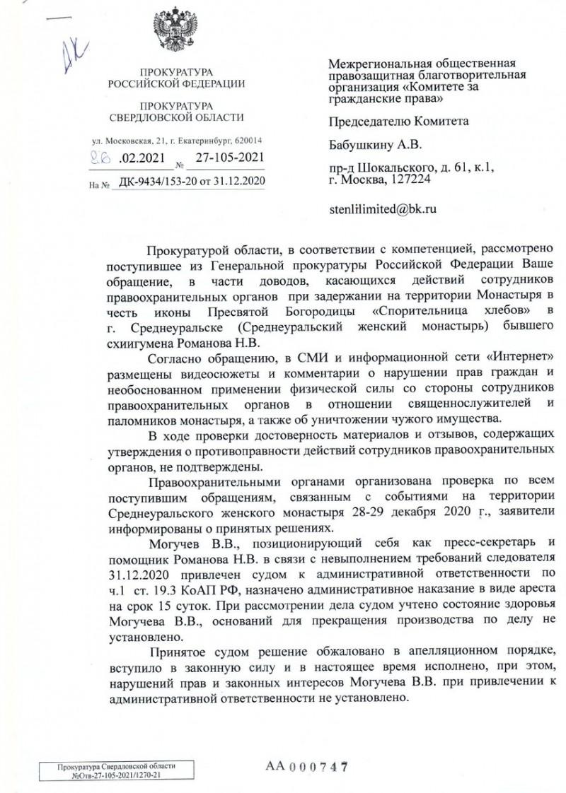 Скан ответа правозащитнику А.В.Бабушкину из прокуратуры Свердловской области по обыскам в Среднеуральском женском монастыре