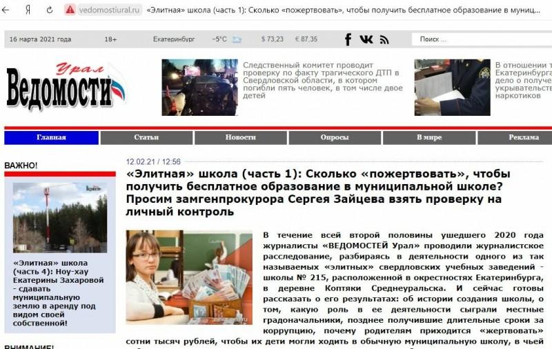 Скриншот: с сайта vedomostiural.ru