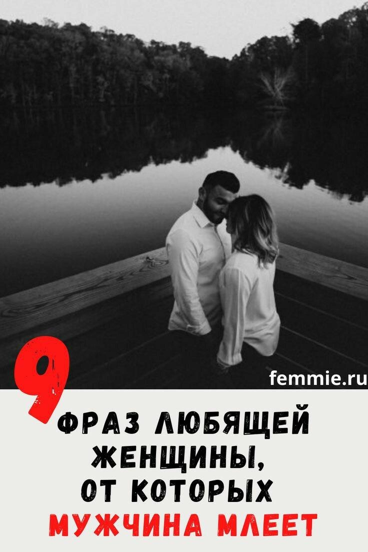 9 фраз любящей женщины, от которых мужчина млеет каждый раз