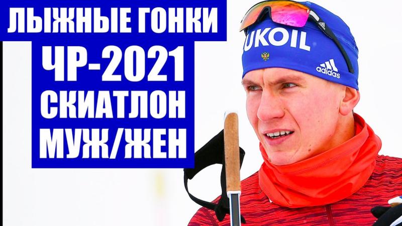 Чемпионат России по лыжным гонкам 2021