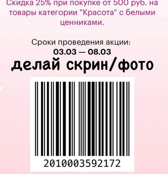 -25% МАГНИТ КОСМЕТИК