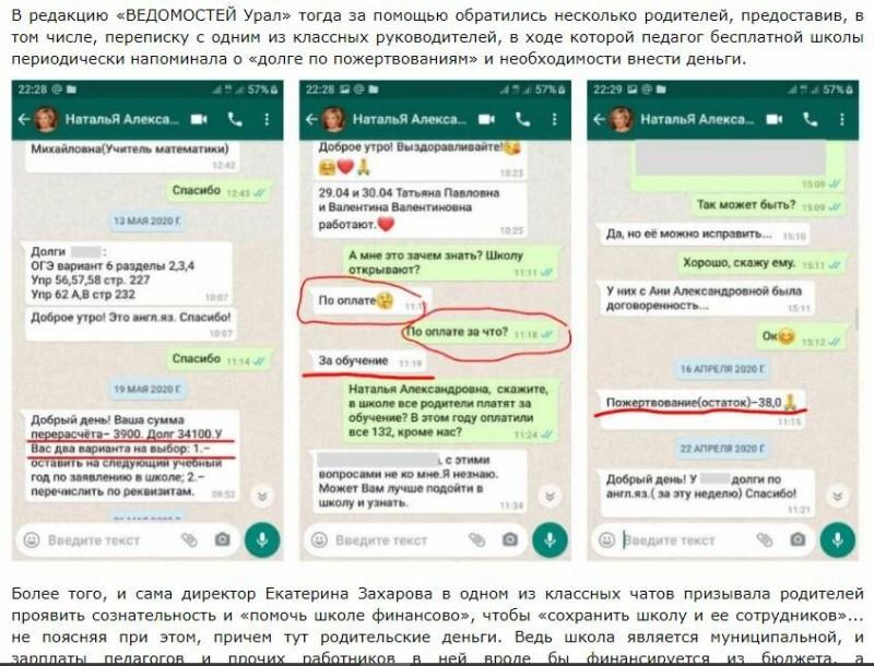 Одна из главных целей расследования - выяснить все про финансы школы. Скриншот: с сайта vedomostiural.ru