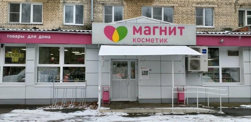 "Во всех магазина ""Магнит Косметик"" стартовала акция ""Товар недели"" (24.03 - 30.03.2021). Обзор"