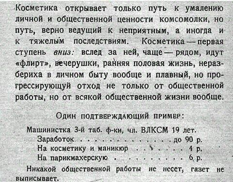 Показательное отношение к советской женщине